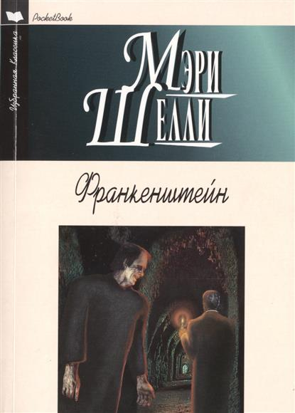 Франкенштейн. Роман