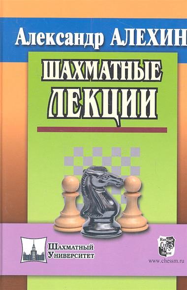 Шахматные лекции