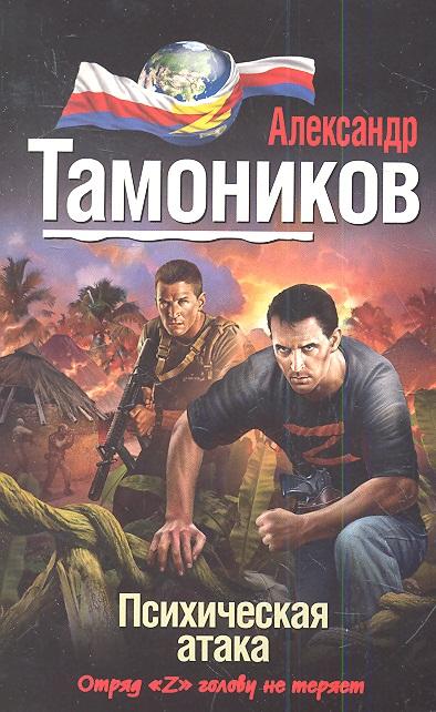 Тамоников А. Психическая атака александр тамоников горная атака