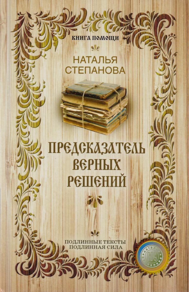 Степанова Н. Предсказатель верных решений