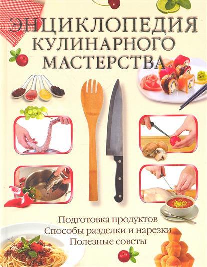 Нестерова Д. Энциклопедия кулинарного мастерства