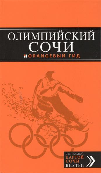 Фокин Д., Синцов А. Олимпийский Сочи