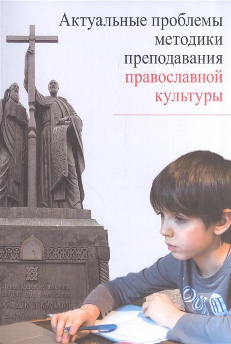 Актуальные проблемы методики преподавания православной культуры автомобильная лампа r5w 5w 2 шт philips
