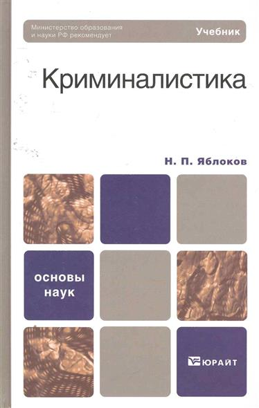 Криминалистика Учебник