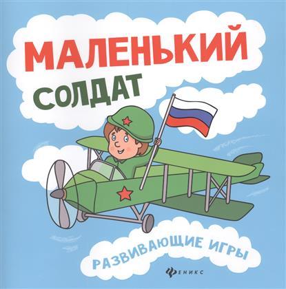 Вилкова Л. Маленький солдат: развивающие игры книги феникс премьер маленький солдат развивающие игры