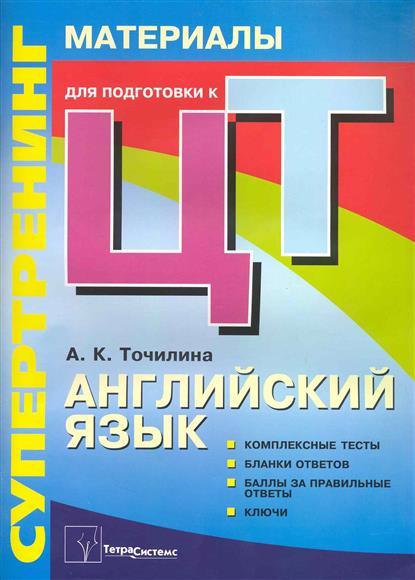 Супертренинг Английский язык материалы для подг. к централиз. тест. 2010