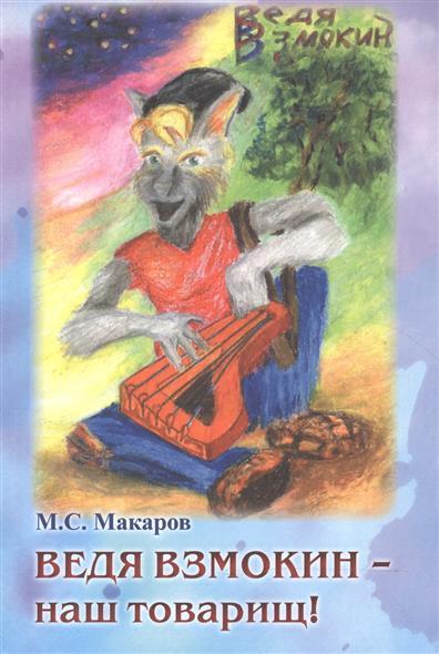 Макаров М. Ведя Взмокин - наш товарищ! пуэр прессованный шу старый товарищ плитка 250г