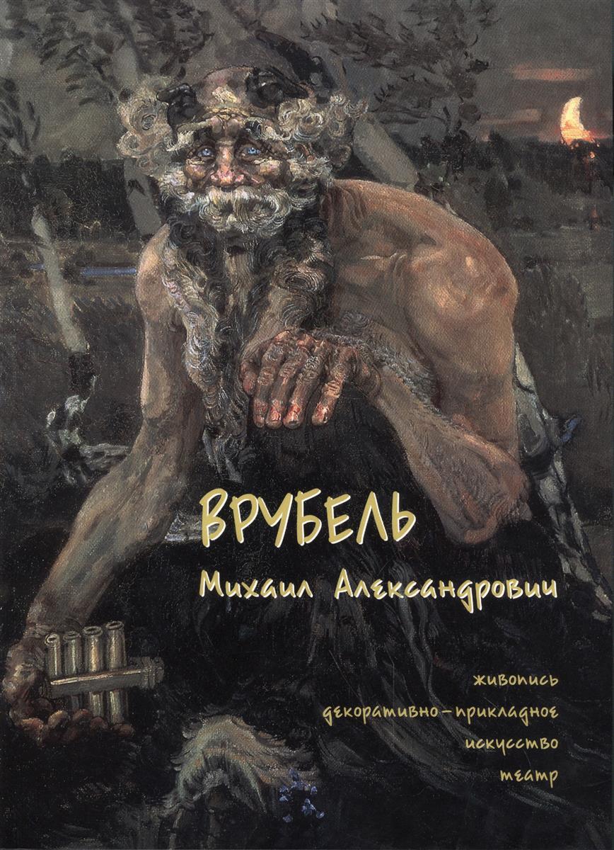 Врубель Михаил Александрович михаил нестеров