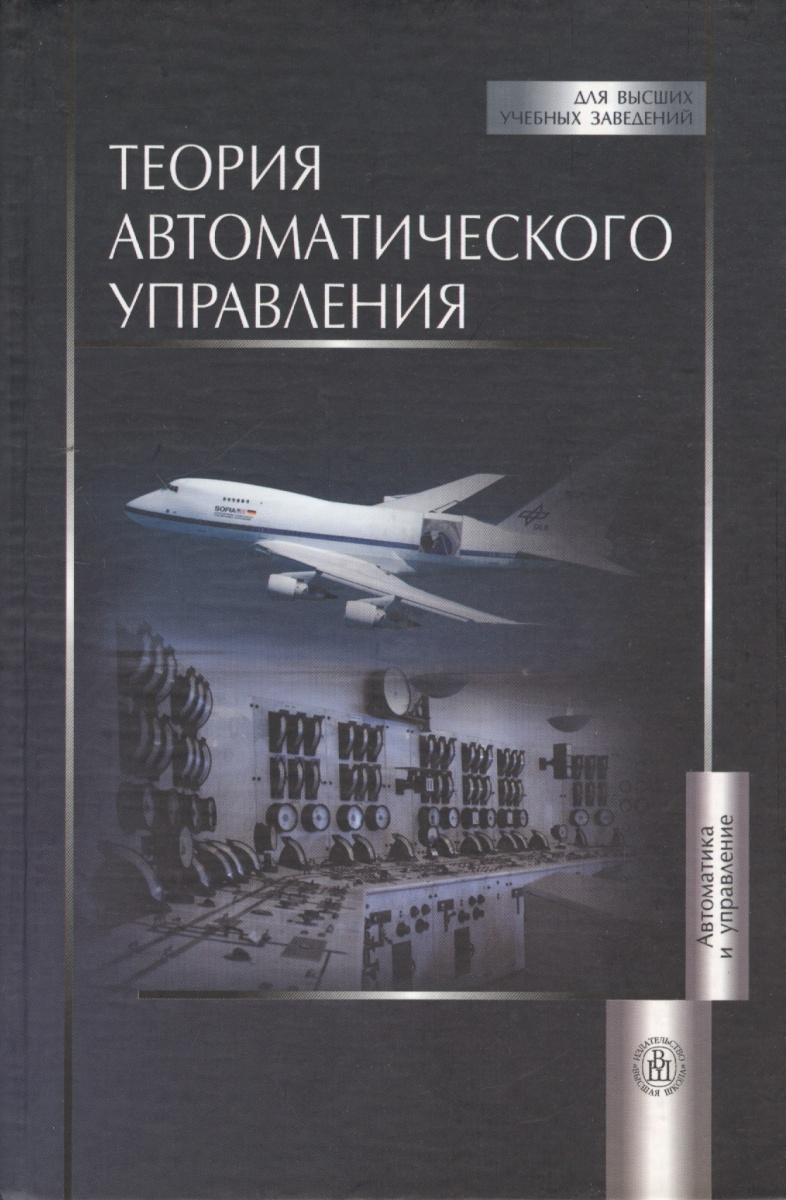 купить Яковлев В. (ред.) Теория автоматического управления по цене 861 рублей