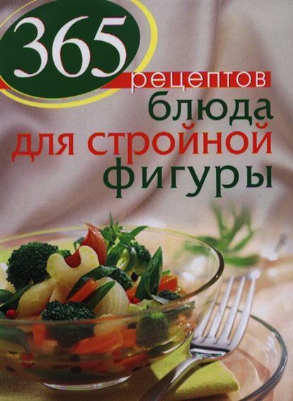 Иванова С. (авт.-сост.) 365 рецептов. Блюда для стройной фигуры смирнова и сост 365 рецептов быстрых салатов