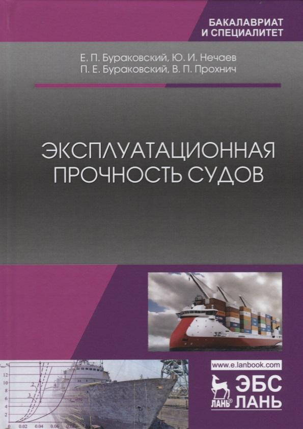 Бураковский Е., Нечаев Ю. и др. Эксплуатационная прочность судов