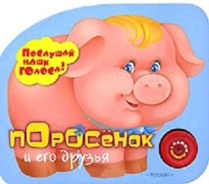 Грозовский М.: Поросенок и его друзья