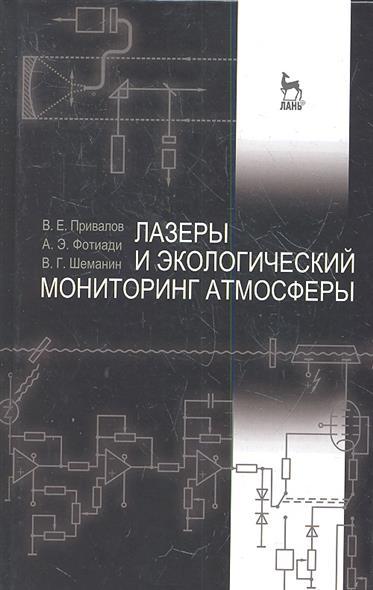 Привалов В.: Лазеры и экологический мониторинг атмосферы. Учебное пособие