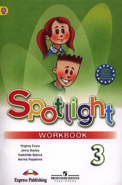 Английский язык. Рабочая тетрадь. 3 класс. Пособие для учащихся общеобразовательных учреждений