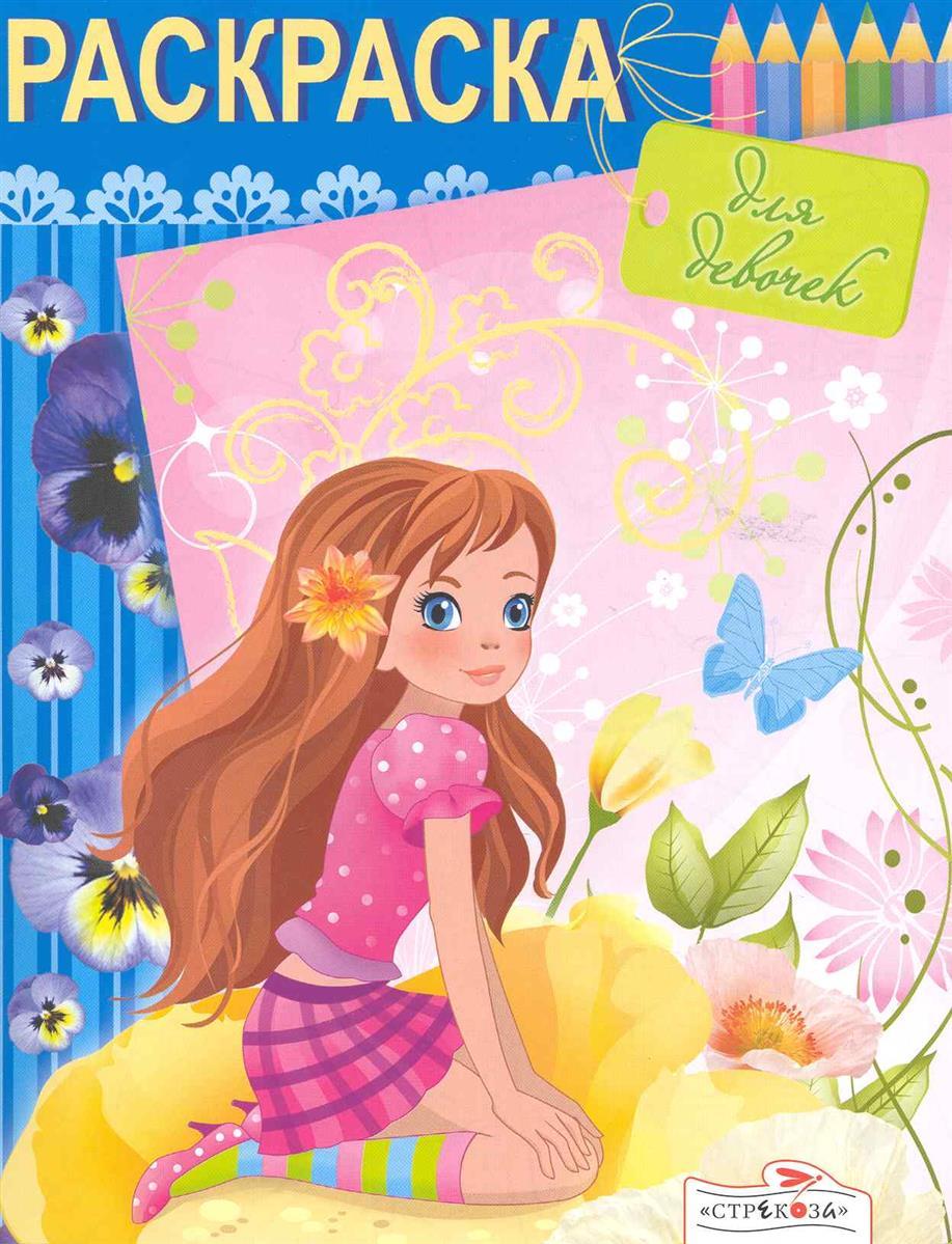 Куркулина В. (худ). Раскраска для девочек Вып. 2 экель дж худ раскраска для девочек великолепные картинки для раскрашивания