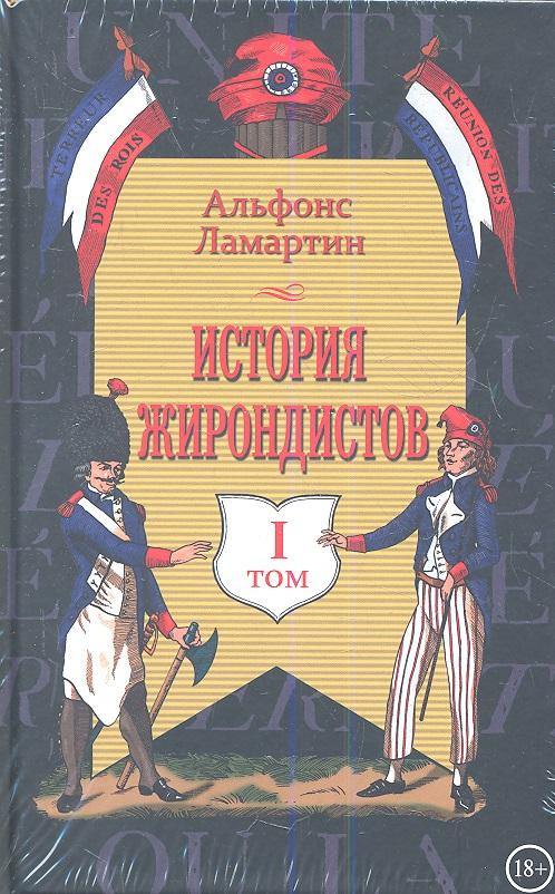 Фото - Ламартин А. История жирондистов (комплект из 2-х книг в упаковке) история физики комплект из 2 книг