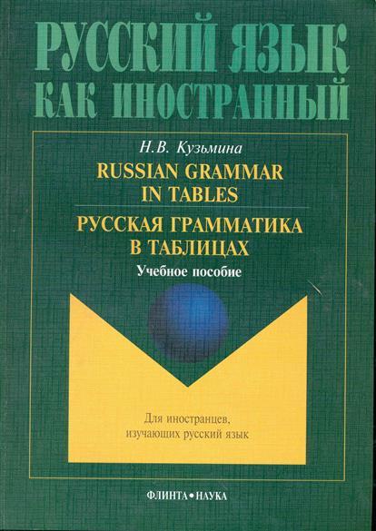 Кузьмина Н. Russian Grammar in Tables. Русская грамматика в таблицах joseph h keenan gas tables