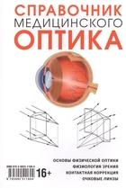 Справочник медицинского оптика. Часть первая. Основы физической оптики. Физиология зрения. Контактная корекция. Очковые линзы