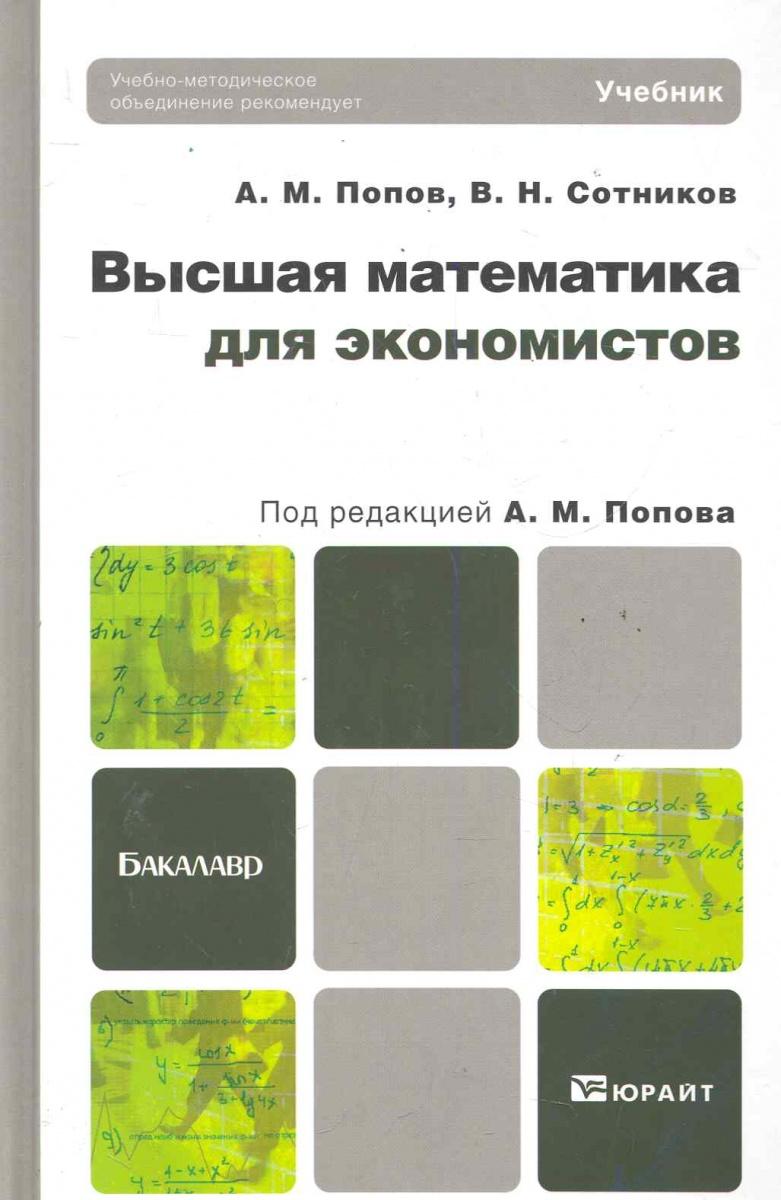Попов А. Высшая математика для экономистов Учебник е а ровба высшая математика задачник