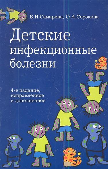 Детские инфекционные болезни. Для врачей всех специальностей. Издание 4-е, исправленное и дополненное