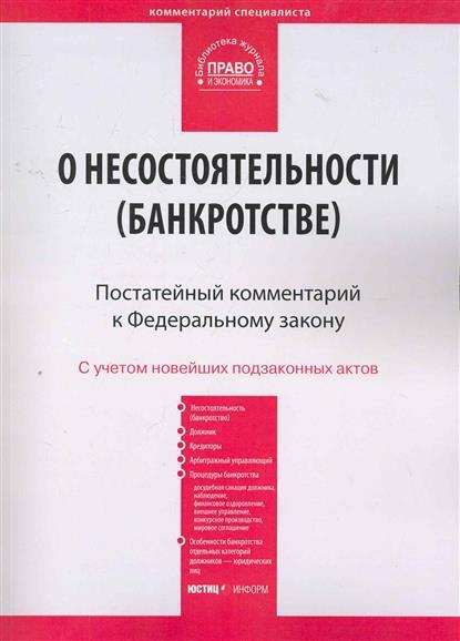 Комм. к ФЗ О несостоятельности