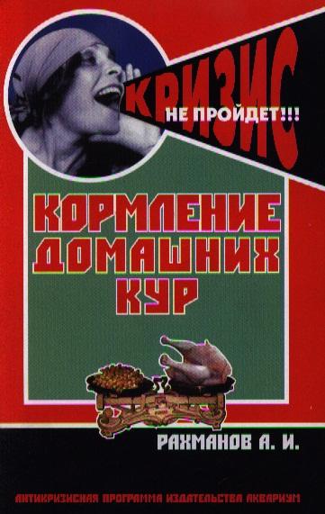 Рахманов А. Кормление домашних кур