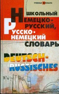 Школьный немецко-русский русско-немецкий словарь