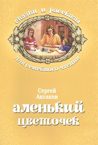 Аксаков С. Аленький цветочек