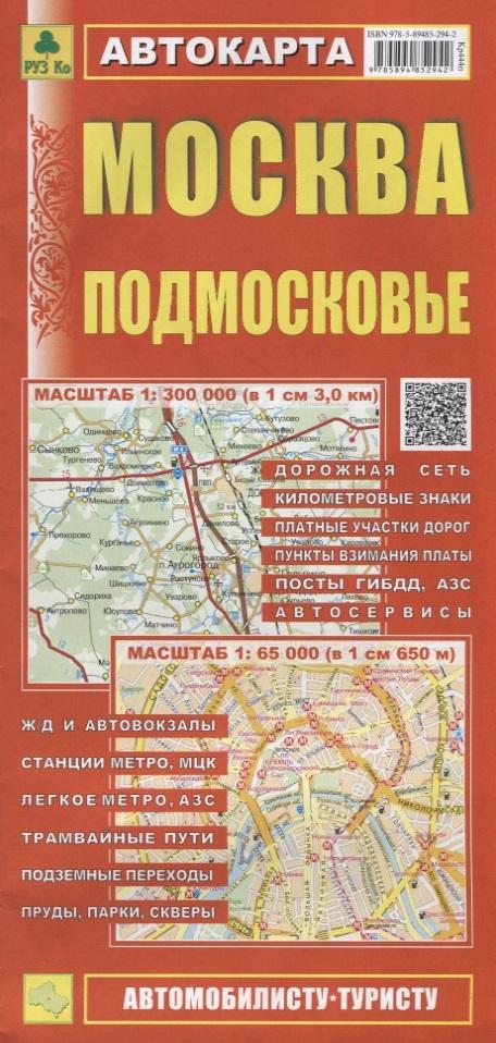 Москва. Подмосковье. Автокарта. Масштаб 1:300 000 (в 1см 3км). Масштаб 1:65 000 (в 1см 650м)