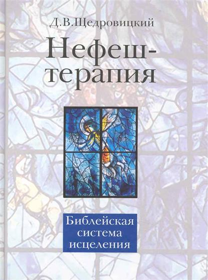 Нефеш-терапия Библейская система исцеления