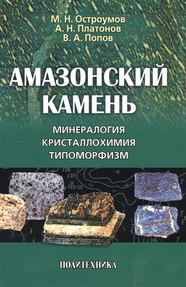 Амазонский камень. Минералогия. Кристаллохимия. Типоморфизм