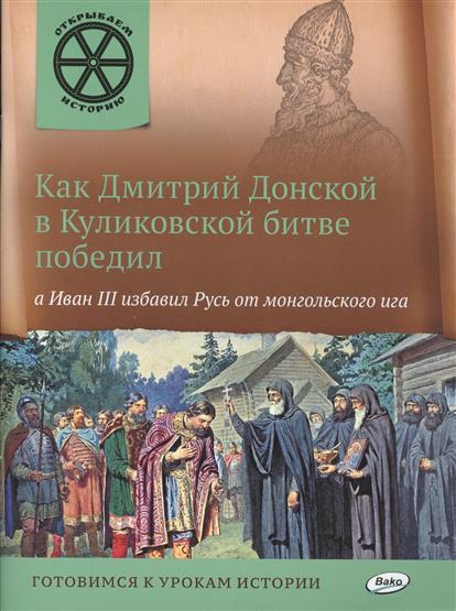 Владимиров В. Как Дмитрий Донской в Куликовской битве победил, а Иван III избавил Русь от монгольского ига ланцов м дмитрий донской империя русь