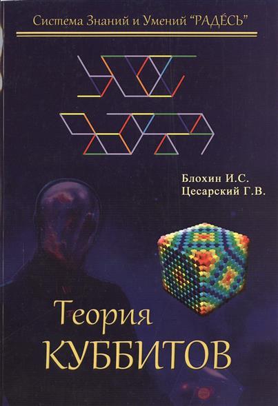 Блохин И., Цесарский Г. Теория куббитов цесарский г блохин и радосвет книга рода