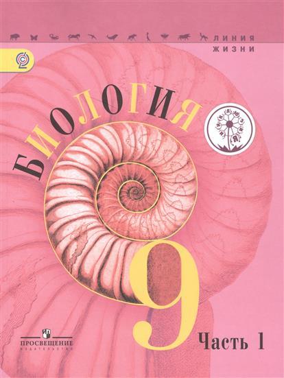 Биология. 9 класс. Учебник для общеобразовательных организаций. В двух частях. Часть 1. Учебник для детей с нарушением зрения