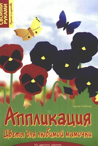 Тайбнер А. Аппликация Цветы для любимой мамочки носочки для любимой мамочки canned socks 415881
