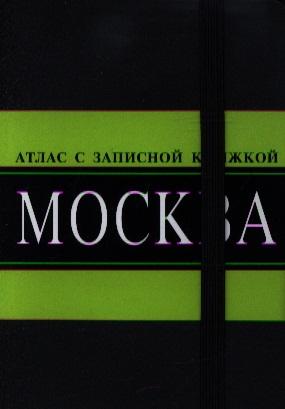 Москва Атлас с записной книжкой