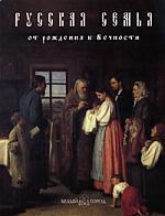 Русская семья от рождения к Вечности