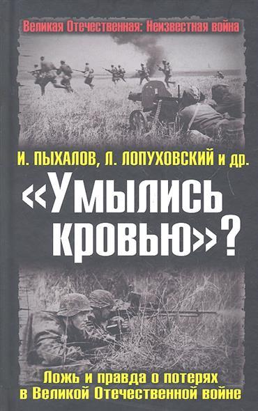 """""""Умылись кровью""""№?  Ложь и правда о потерях в Великой Отечественной войне"""