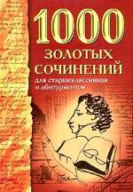 1000 золотых сочинений для старшеклассников и абитуриентов