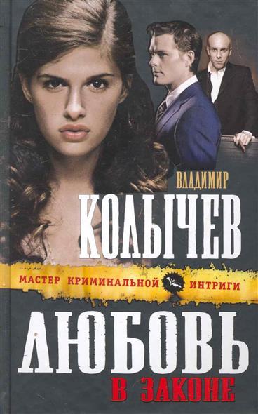Колычев В. Любовь в законе колычев владимир григорьевич любовь в законе