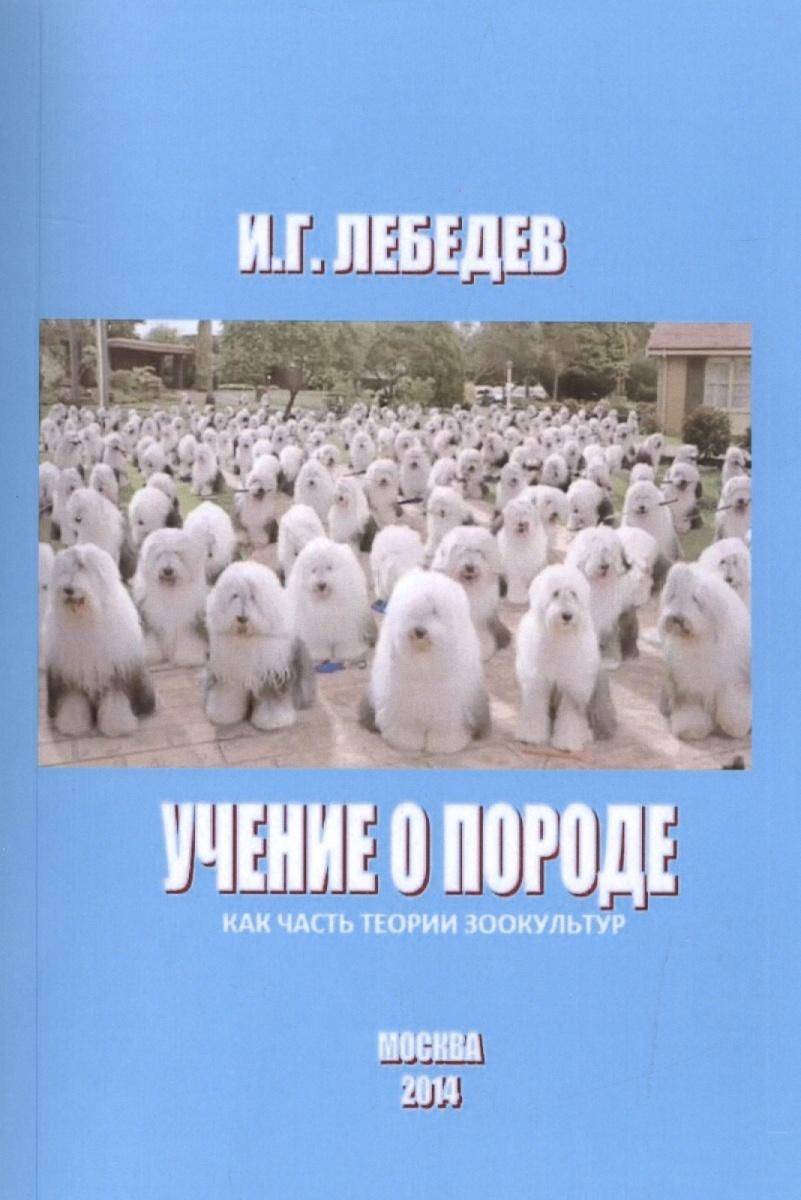 Лебедев И. Учение о породе как часть теории зоокультур. Учебное пособие учение храма часть 1
