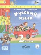 Русский язык. 2 класс. Учебник для общеобразовательных организаций. Часть 1 (комплект из 2 книг)