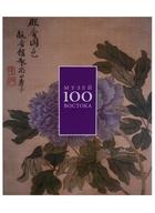 Музей Востока 100. Альбом