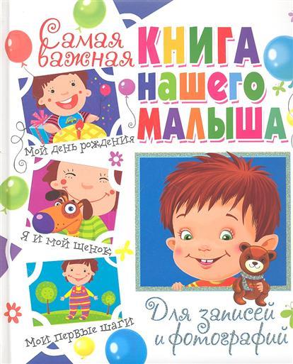 Самая важная книга нашего малыша. Для записей и фотографий