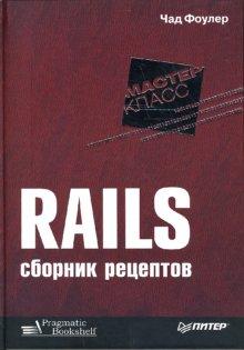 Фоулер Ч. Rails Сборник рецептов лотт д actionscript 3 0 сборник рецептов