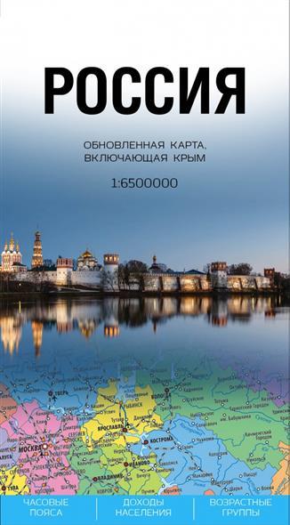 Россия. Обновленная карта, включающая Крым (1:6500000)
