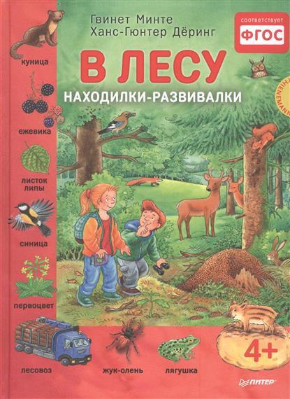 Минте Г., Деринг Х.-Г. В лесу. Находилки-развивалки ISBN: 9785496021241 в лесу находилки развивалки 4