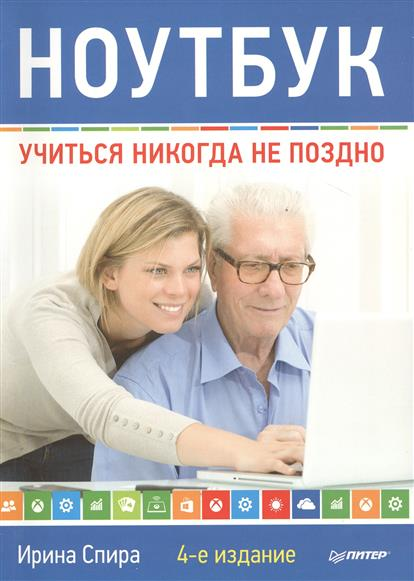 Спира И. Ноутбук. Учиться никогда не поздно