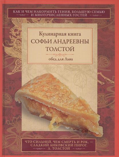 Кулинарная книга Софьи Андреевны Толстой. Обед для Льва
