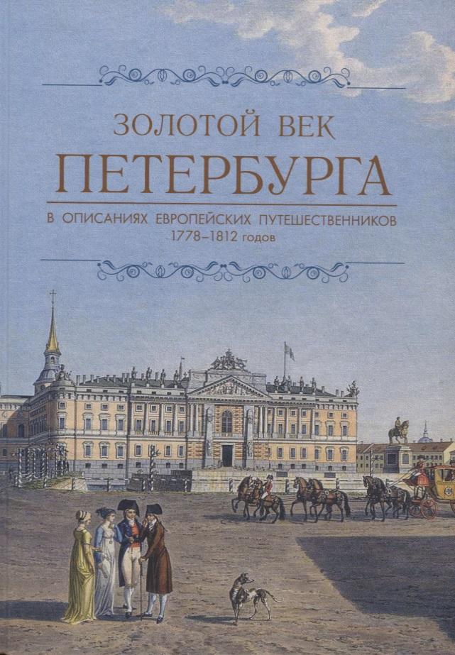 Спащанский А. (сост.) Золотой век Петербурга 406
